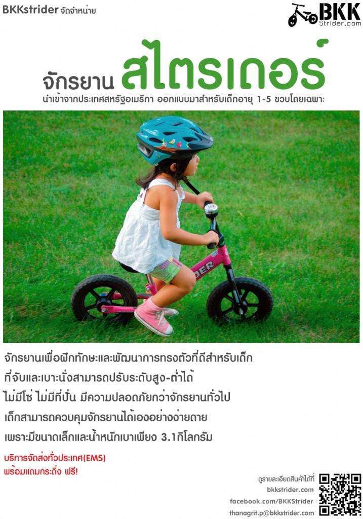 ใบปลิวจักรยานเด็ก Strider Bike