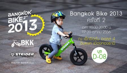 bkkbike2013_nPipp_01